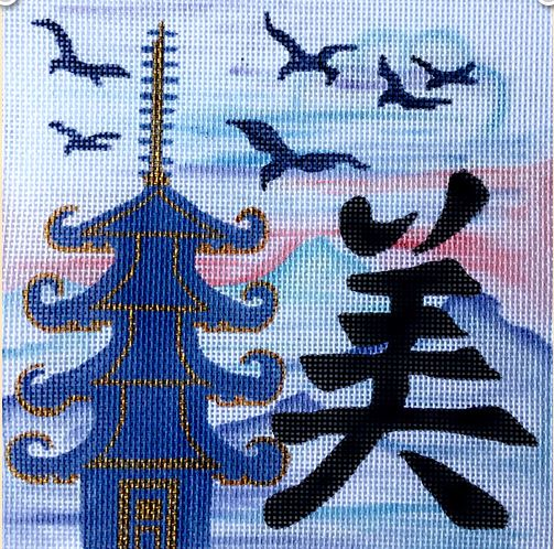 click here to view larger image of Chinese Peace (hand painted canvases)